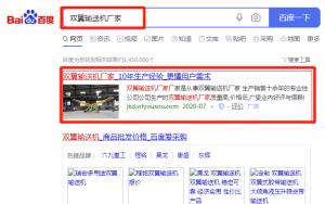 万词闪投:衡水市鑫鼎输送机械有限公司
