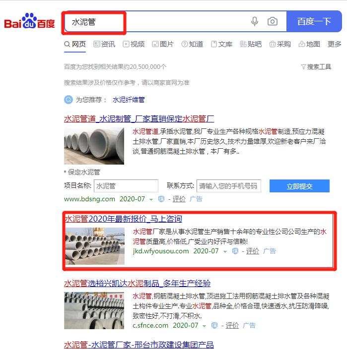 万词闪投:济宁市永幸水泥制品有限公司