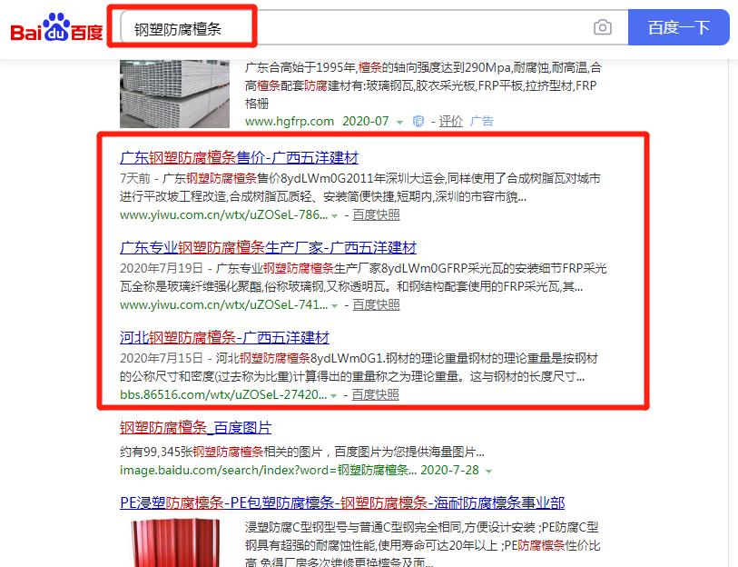 网推侠:广西五洋建材