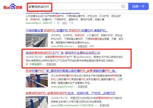网推侠:聊城荣欣金属制品有限公司