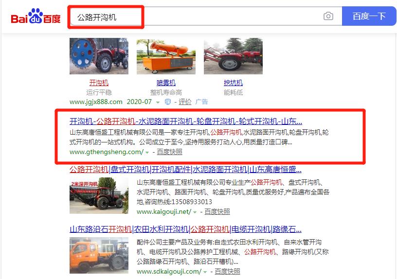 熊掌客:山东高唐恒盛工程机械有限公司